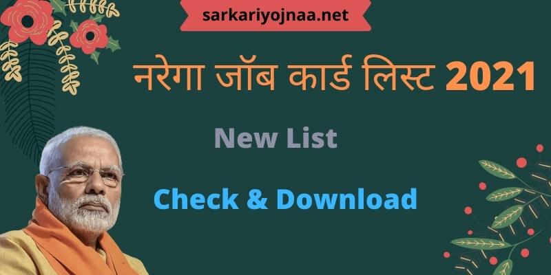 नरेगा जॉब कार्ड लिस्ट 2021: नई MGNREGA कार्ड सूची, NREGA Card रजिस्ट्रेशन, Status