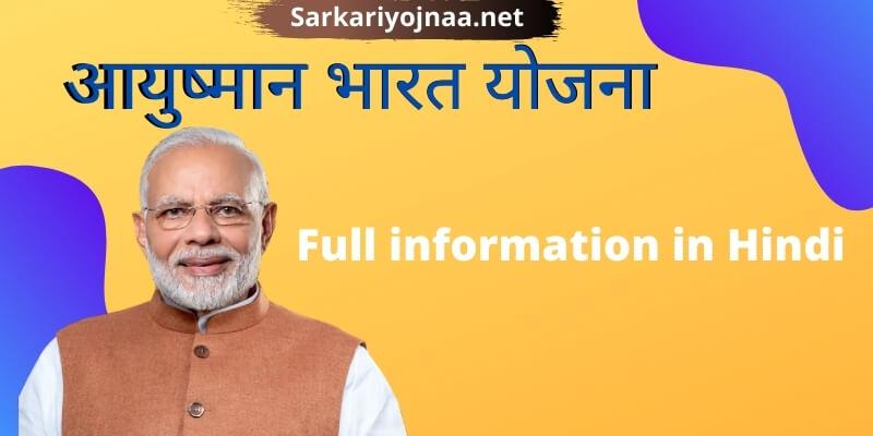 (रजिस्ट्रेशन) आयुष्मान भारत योजना 2020:PMJAY लाभ | दस्तावेज़ | एप्लीकेशन फॉर्म व पात्रता