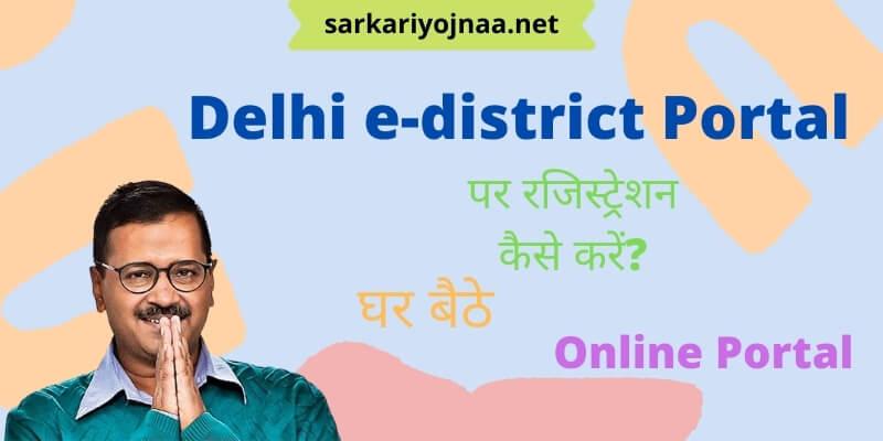 Delhi e-district Portal 2021 रजिस्ट्रेशन: ई-डिस्ट्रिक्ट पंजीकरण, लॉगिन कैसे करें, edistrict