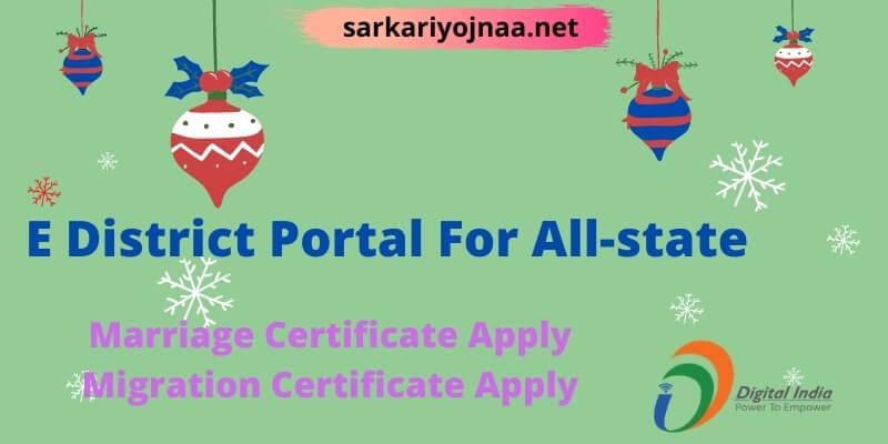 E District Portal
