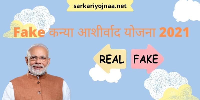 Fake कन्या आशीर्वाद योजना 2021: online Registration, प्रधानमंत्री योजना, Full Info