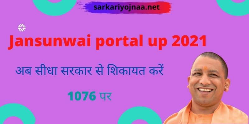 Jansunwai portal up