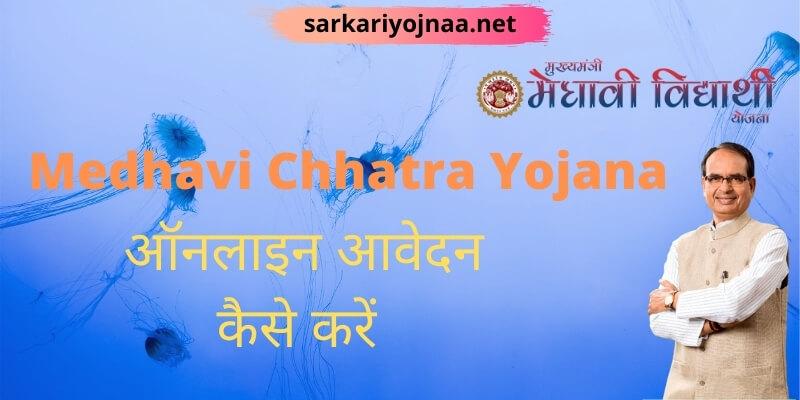 Medhavi Chhatra Yojana