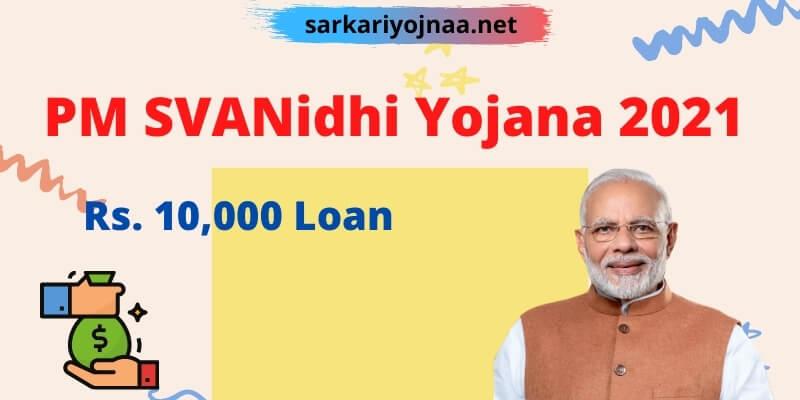 PM SVANidhi Yojana