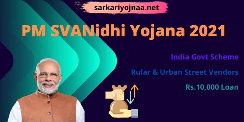 PM SVANidhi Yojana 2021: स्ट्रीट वेंडर आत्मनिर्भर निधि, pm svanidhi, ऑनलाइन आवेदन