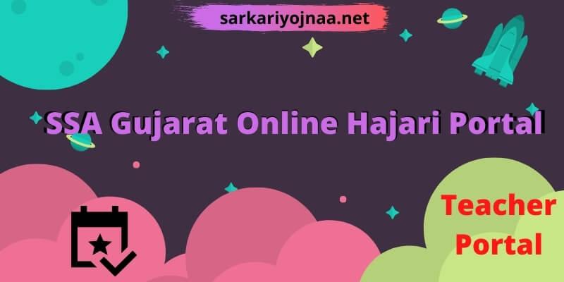 SSA gujarat online hajari: SSA gujarat, ssagujarat.org, Attendance Portal & Dise Login