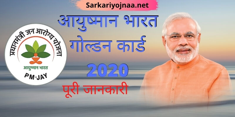 ayushman bharat golden card: pmjay, ayushman bharat, csc pmjay, Download Card, PM Jan Arogya Card