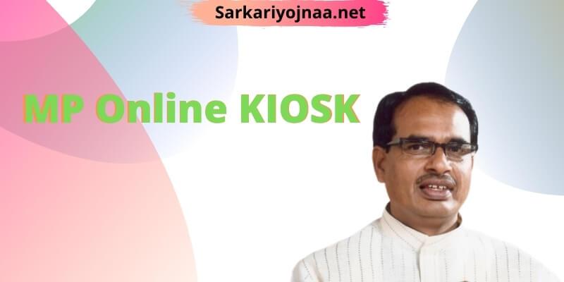 एमपी ऑनलाइन किओस्क