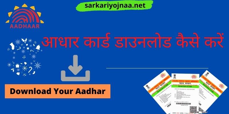 आधार कार्ड डाउनलोड कैसे करें 2021: E Aadhaar Download Online, Full Information