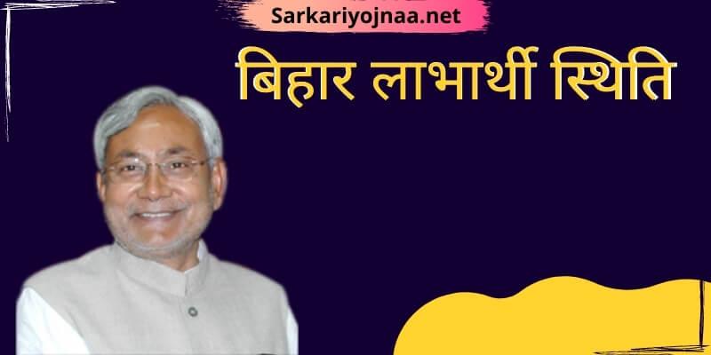 बिहार लाभार्थी स्थिति 2021: मुख्यमंत्री वृद्धजन पेंशन योजना, SSPMIS Payment Status
