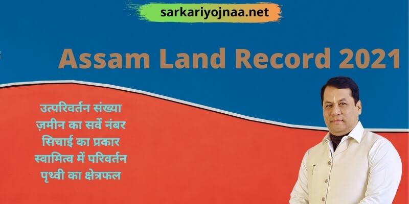 Assam Land Record 2021: Assam Bhulekh, जमाबंदी भूलेख खाता खतौनी जमाबंदी, ILRMS