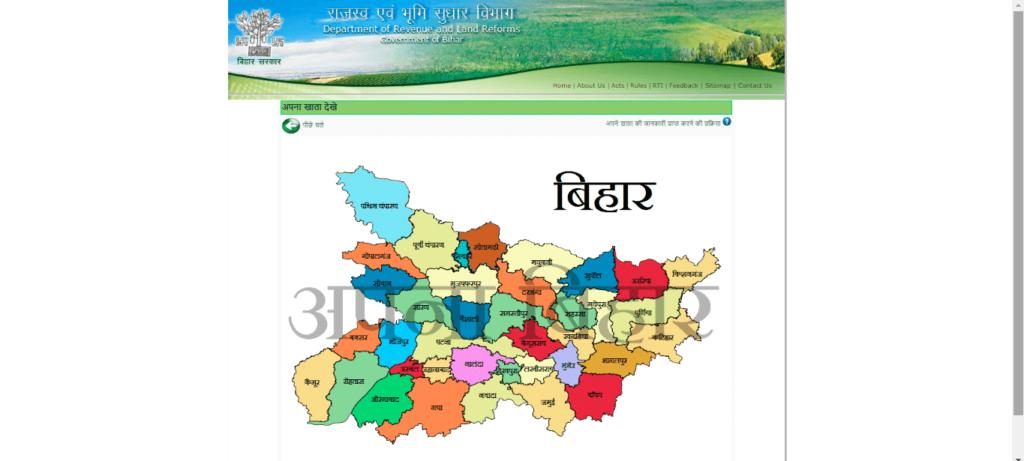 Bihar Apna Khata