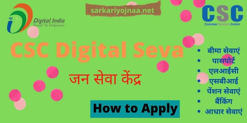 CSC Digital Seva: अपना डिजिटल सेवा केंद्र पंजीकरण, CSC ID रजिस्ट्रेशन, Check Details