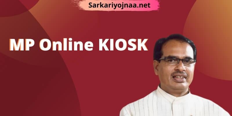 एमपी ऑनलाइन किओस्क(MP Online KIOSK) 2021: ऑनलाइन रजिस्ट्रेशन व लॉगइन, Madhya Pradesh KIOSK