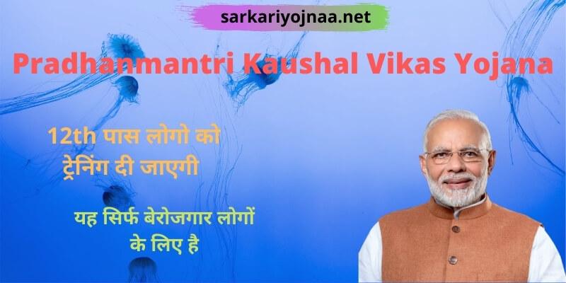 (रजिस्ट्रेशन) Pradhanmantri Kaushal Vikas Yojana 2021: कौशल विकास योजना, ऑनलाइन आवेदन व पंजीकरण फॉर्म, PMKVY