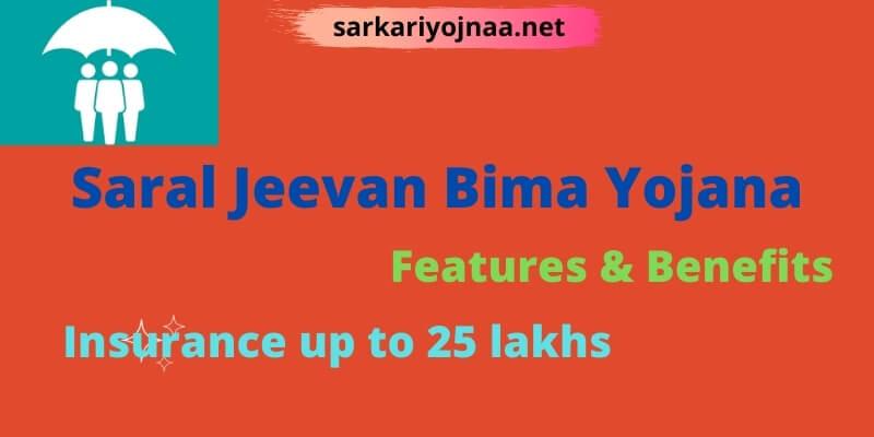 Saral Jeevan Bima Yojana 2021: ऑनलाइन रजिस्ट्रेशन, सरल जीवन बीमा, पात्रता व लाभ