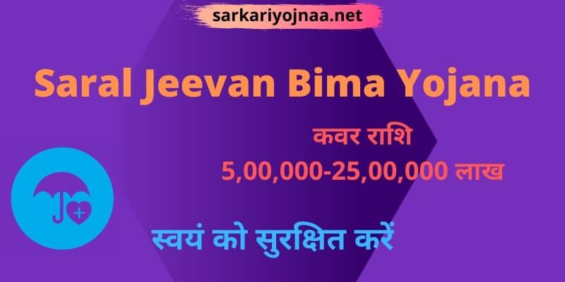 Saral Jeevan Bima Yojana