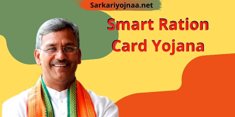 Smart Ration Card 2021: स्मार्ट राशन कार्ड बनाने के लिए आवेदन, राशन कार्ड हेतु आवेदन पत्र