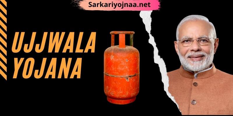 (New)प्रधानमंत्री उज्ज्वला योजना लिस्ट 2021: PMUY सूची, Ujjwala Yojana List 2021, LPG List