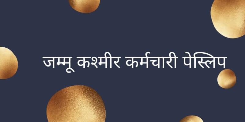 जम्मू कश्मीर कर्मचारी पेस्लिप