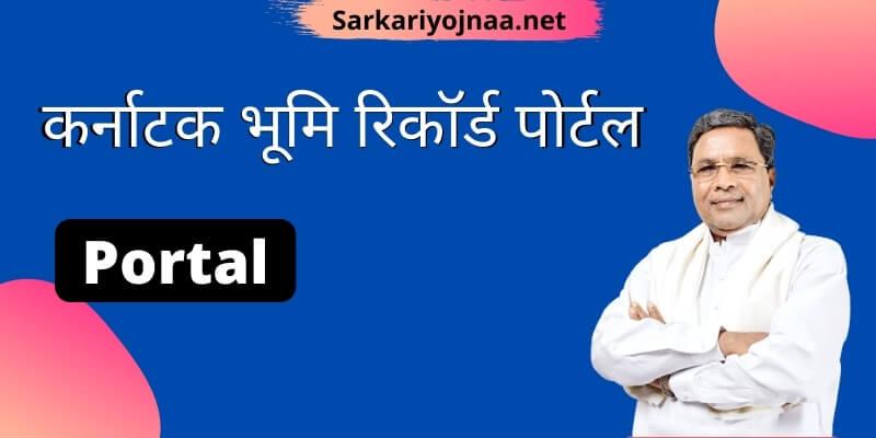 Karnataka Bhoomi Portal