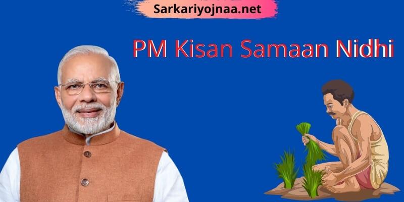 (Latest)किसान सम्मान निधि योजना 2021: PM Kisan, ऑनलाइन आवेदन, PM Kisan Registration