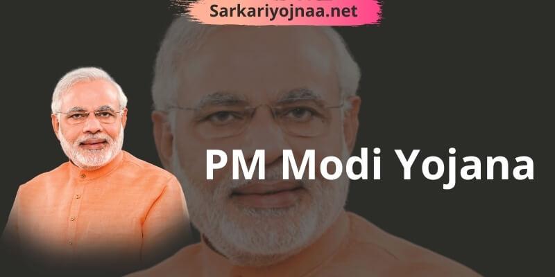 (Updated)PM Modi Yojana 2021: प्रधानमंत्री नरेन्द्र मोदी योजना, सरकारी योजना सूची,