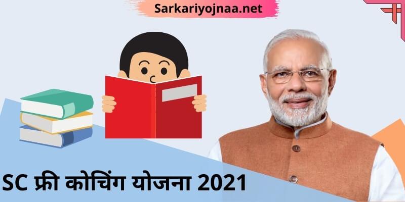 (Latest Scheme)SC फ्री कोचिंग योजना 2021: Online Registration, Check Eligibility, Status,